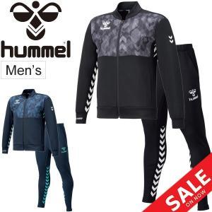 ジャージ 上下セット メンズ ヒュンメル hummel テック スーツ ジャケット パンツ 上下組 TECH SUITS/スポーツウェア 撥水/HAT2087-HAT3087 apworld