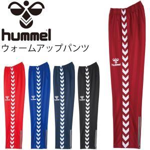 ヒュンメル(hummel)から、ウォームアップパンツです。  吸汗速乾素材を使用した、あらゆるスポー...