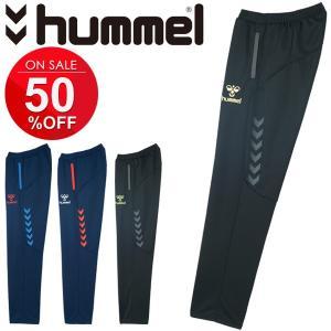 ジャージ パンツ メンズ ヒュンメル Hummel/ウォームアップパンツ トレーニング 男性 サッカー ジム スポーツウェア/HAT3071|apworld