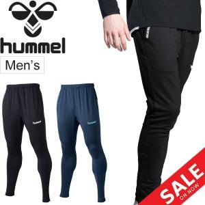 トレーニングパンツ ヒュンメル hummel テックパンツ ロングパンツ/スポーツウェア サッカー フットサル 男性/HAT8004|apworld