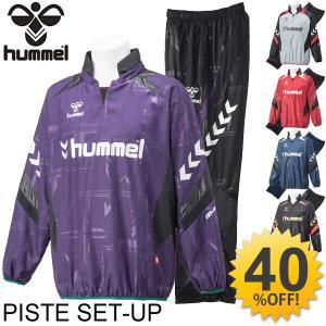 ピステ上下セット メンズ  ヒュンメル ウインドシャツ&ウインドパンツ  Hummel /トレーニング サッカー ウェア/HAW4151-HAW5151|apworld