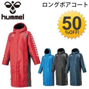 ロングボアコート ベンチコート  メンズ/ ヒュンメル  Hummel /ジャケット  アウター ベンチウォーマー サッカー ウェア/HAW8069|apworld