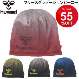 ヒュンメル 帽子 キャップ hummel ヒュンメル メンズ レディース フリースグラデーションビーニー 寒さ対策 防寒 スポーツ/ HFA4065|apworld
