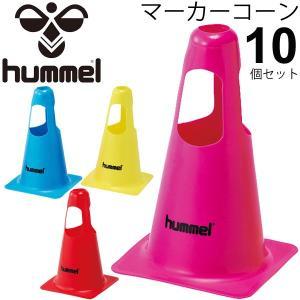 サッカー マーカー Hummel ヒュンメル マーカーコーン 10個セット カラーマーカー 用品 部活 練習 試合 トレーニング 施設備品 収納袋付き/HFA7005【取寄せ】