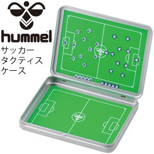 ヒュンメル(hummel)から、タクティクスケースです。  football指導者必需品の作戦ボード...