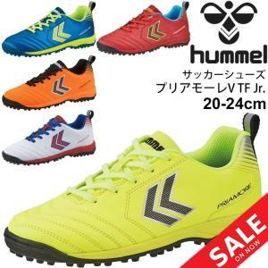 キッズ サッカー トレーニングシューズ ターフシューズ ジュニア 20-24.0cm 子供靴 ヒュンメル hummel プリアモーレV TF Jr./HJS2123|apworld
