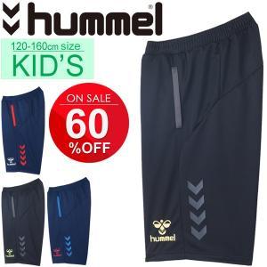 ジュニア ハーフパンツ 男の子 女の子 子ども ヒュンメル hummel ジャージ サッカー/HJT6071|apworld