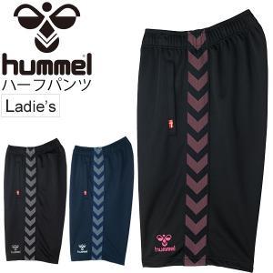 ヒュンメル(Hummel)から、レディーススハーフパンツです。  オールドスクール風デザインが人気の...