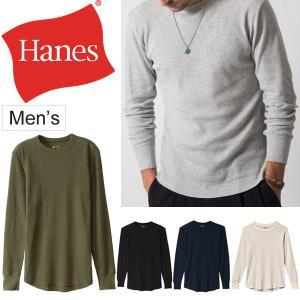 Tシャツ 長袖 メンズ ヘインズ Hanes サーマル クルーネック ロングスリーブ 男性用 アンダーウェア インナーシャツ /HM4-G501【返品不可】 apworld