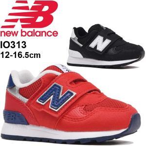 ベビーシューズ キッズ スニーカー 男の子 女の子 子供靴 ニューバランス NewBalance 313 子ども 12.0〜16.5cm W幅/IO313-|apworld