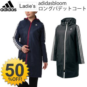 アディダス adidas レディース ロング コート パデットコート ジャケット アウター ウェア スポーツ レディス ベンチコート 女性/ITX52/|apworld