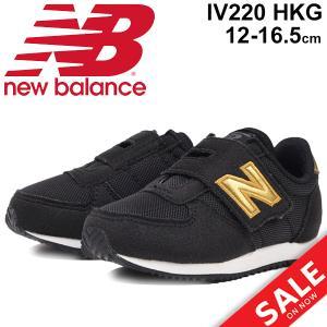 キッズ ベビー シューズ スニーカー 男の子 女の子 子供靴 ニューバランス NewBalance 220 LIFESTYLE ベビー靴 12-16.5cm インファント カジュアル/IV220HKG|apworld