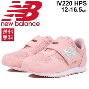 キッズ ベビー シューズ スニーカー 女の子 子供靴 ニューバランス NewBalance 220 LIFESTYLE ベビー靴 12-16.5cm インファント/IV220HPS|apworld