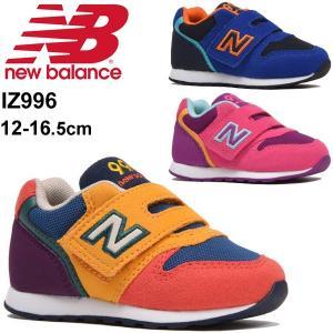 キッズ ベビー シューズ スニーカー 男の子 女の子 子供靴 ニューバランス NewBalance 996 ベビー靴 12-16.5cm カジュアル ベビー靴 インファント/IZ996-A|apworld