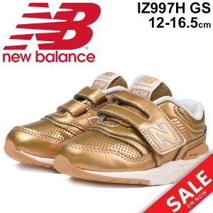 キッズ ベビー シューズ スニーカー 男の子 女の子 子供靴 ニューバランス NewBalance IZ997H 12-16.5cm ゴールド ベビー靴 インファント カジュアル/IZ997HGS|apworld