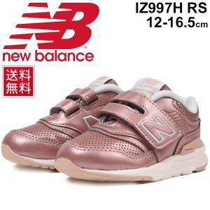 キッズ ベビー シューズ スニーカー 女の子 子供靴 ニューバランス NewBalance IZ997H 12-16.5cm メタリックカラー ベビー靴 インファント/IZ997HRS|apworld