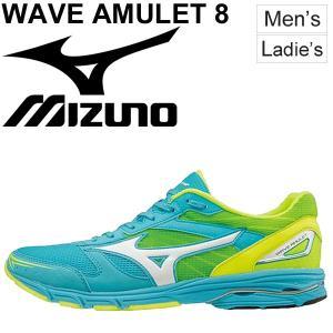 ランニングシューズ メンズ レディース ミズノ Mizuno ウエーブアミュレット8 WAVE AMULE マラソン フルマラソン サブ3.5/J1GA1825【取寄】【返品不可】 apworld