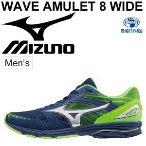 ランニングシューズ メンズ ミズノ Mizuno ウエーブアミュレット8 WIDE ワイドモデル WAVE AMULE マラソン フルマラソン/J1GA1827【取寄】【返品不可】 apworld