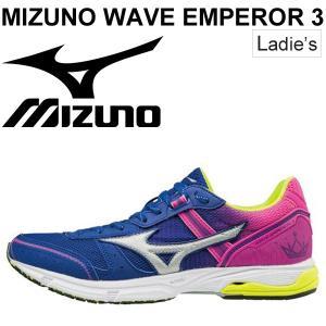 ランニングシューズ レディース ミズノ Mizuno ウエーブエンペラー3 マラソン フルマラソン サブ2.5〜サブ3.5 女性用/J1GB1876【取寄】【返品不可】 apworld