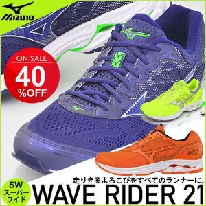 ランニングシューズ メンズ ミズノ mizuno ウエーブライダー21 SW 男性用 WAVE RIDER ジョギング サブ4.5 陸上 幅広 4E(EEEE) MIZUNO 運動靴 /J1GC1804 apworld