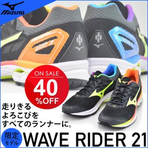 ランニングシューズ メンズ レディース ミズノ mizuno ウエーブライダー21 大阪マラソン限定モデル WAVE RIDER21 サブ4.5 2E(EE) MIZUNO /J1GC1808 apworld