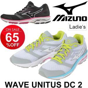ランニングシューズ レディース ミズノ Mizuno ウエーブユナイタスDC2 マラソン ジョギング 女性用 初心者 ビギナー /J1GD1621|apworld