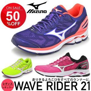 ランニングシューズ レディース ミズノ mizuno ウエーブライダー21 女性用 WAVE RIDER21 フルマラソン サブ4.5 ジョギング 2E(EE) /J1GD1803/[rP10-14day] apworld