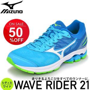 ランニングシューズ レディース ミズノ mizuno ウエーブライダー21ワイド 女性用 WAVE RIDER21 フルマラソン サブ4.5 幅広 3E(EEE) MIZUNO /J1GD1806 apworld