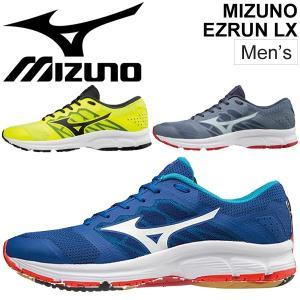 ランニングシューズ メンズ ミズノ Mizuno ミズノイージーラン LX EZRUN LX 男性用 ジョギング ファンラン/J1GE1818【取寄】【返品不可】 apworld