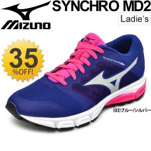 ランニングシューズ レディース ミズノ mizuno シンクロMD2 ジョギング マラソン トレーニング フィットネスラン 女性用 /J1GF1718|apworld
