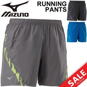 ランニングパンツ メンズ mizuno ミズノ ランニング ジョギング マラソン 陸上 男性用 ランパン 吸汗速乾 トレーニング スポーツウェア ボトムス /J2MB7510|apworld