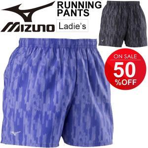ランニングパンツ レディース ミズノ MIZUNO ランニングショーツ ジョギング マラソン 陸上 トレーニング 女性用 総柄 ランパン 短パン/J2MB7712|apworld