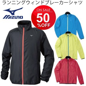 Mizuno ミズノ メンズ ランニングウィンドブレーカーシャツ ジャケット スポーツ ランニング マラソン/J2MC5504|apworld