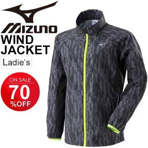 ウィンドブレーカーシャツ ジャケット レディース ミズノ MIZUNO ランニングジャケット アウター ジョギング マラソン 女性用 総柄/J2ME7710|apworld