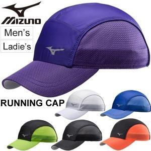 ランニングキャップ メンズ レディース ミズノ mizuno 帽子 ジョギング マラソン ウォーキング スポーツ アクセサリー ワンポイン ロゴ/J2MW6500|apworld