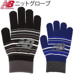 ニットグローブ 手袋 ニューバランス newbalance プレイヤーニットグローブ のびのび手袋 サッカー フットボール 防寒 サッカー ボーダー柄 /JAOF7866|apworld