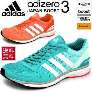 レディース メンズ ランニングシューズ アディダス adidas アディゼロ ジャパン ブースト3W ウィメンズ マラソン サブ4 トレーニング 靴/BB1710/BA7948|apworld