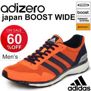メンズ ランニングシューズ アディダス adidas/アディゼロ ジャパン ブースト3ワイド adiZERO japan BOOST 3 Wide マラソン レーシングシューズ ワイド幅 BB1719|apworld