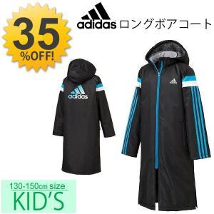 ロングボアコート キッズ ダウンコート ベンチコート/アディダス adidas brave パデット ジュニア 子供用コート ジャケット アウター サッカー/JDP83|apworld