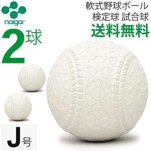 ナイガイの軟式野球ボールJ号・公認球です。  【軟式野球ボールの新規格名「J号」】 この60年間で大...