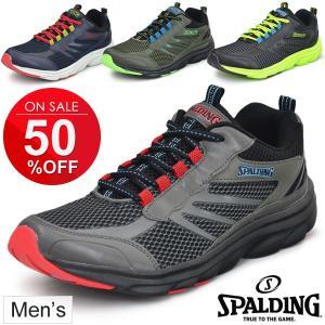 メンズスニーカー スポルディング SPALDING ジョギングタイプ シューズ 男性用 紳士靴 幅広 ワイドモデル 4E ランニング /JIN2540|apworld