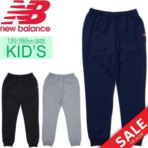 スウェットパンツ キッズ ジュニア 男の子 女の子 子供服 ニューバランス newbalance スウェット ロングパンツ/JJPP9357|apworld