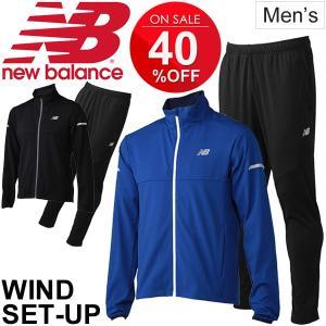 トレーニングウェア 上下セット メンズ ニューバランス newbalance アクセレレイト ウインドブロック ジャケット ロングパンツ 男性用 上下組/JMJR7602-JMPR7603|apworld