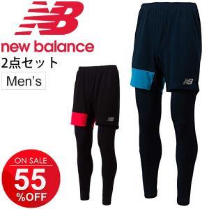 6ac47d1a4dbc7 ハーフパンツ ロングパンツ 2点セット メンズ/ニューバランス newbalance プラクティスパンツ+ロングインナーセット 男性用  サッカーウェア/JMPF8825