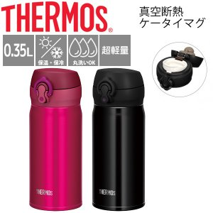 サーモス(THERMOS)から、保温保冷両対応の「真空断熱ケータイマグ」0.35Lです。  いつでも...