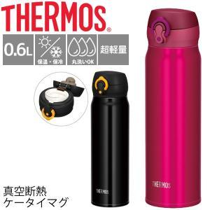 サーモス(THERMOS)から、保温保冷両対応の「真空断熱ケータイマグ」0.6Lです。  いつでもど...