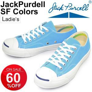 スニーカー レディース JACK PURCELL ジャックパーセル SF カラーズ スエード 天然皮革 スニーカー SF COLORS SUEDE 1CJ798 converse 正規品/JP-SF-CLS|apworld