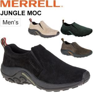 モックシューズ メンズ スリッポン スニーカー メレル MERRELL ジャングル モック JUNGLE MOC/アフタースポーツシューズ 男性 靴 コンフォート/JUNGLEMOC apworld