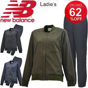 トレーニングウェア 上下セット レディース ニューバランス newbalance 女性用 MA-1タイプジャケット ウインドパンツ 裏起毛 /JWJP7505-JWPP7506