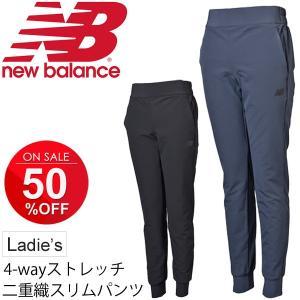 トレーニングウェア パンツ レディース/ニューバランス newbalance ストレッチ二重織スリムパンツ 女性用 スキニーパンツ/JWPP7507|apworld